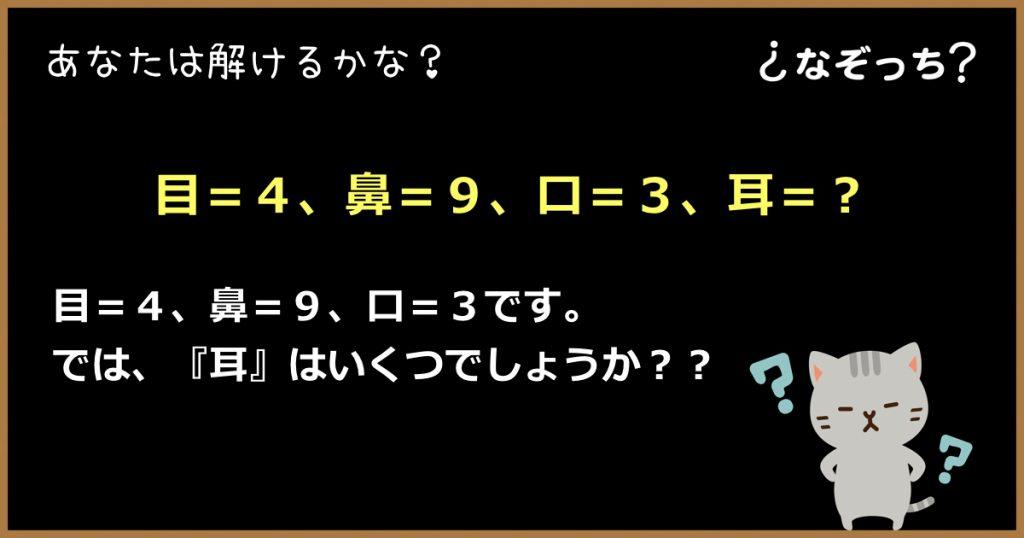 【暗号クイズ】『目=4、鼻=9、口=3、耳=?』に入るのは?