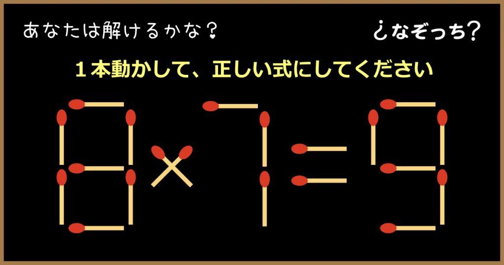 【マッチ棒クイズ】『8×7=9』1本動かして、正しい式にしてください!