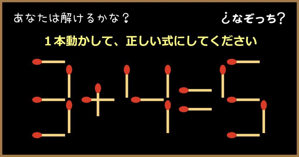 【マッチ棒クイズ】『3+4=5』1本動かして、正しい式にしてください!