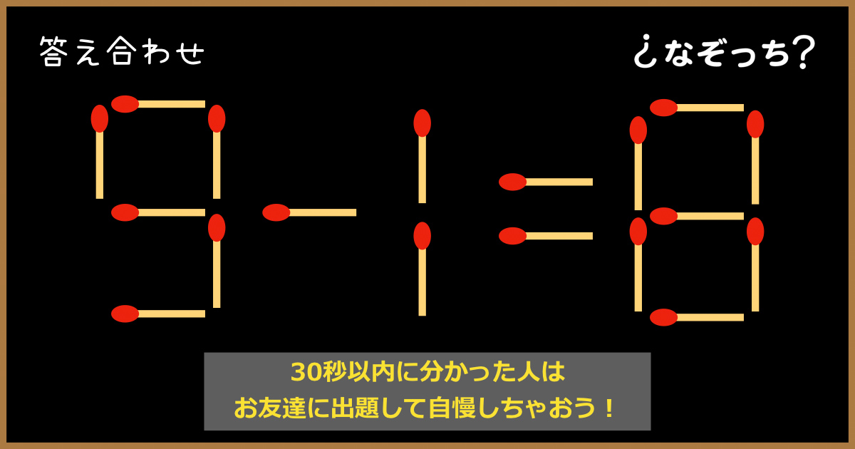 簡単 クイズ マッチ 棒