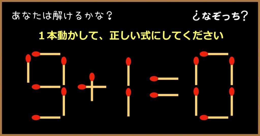 【マッチ棒クイズ】『9+1=0』1本動かして、正しい式にしてください!