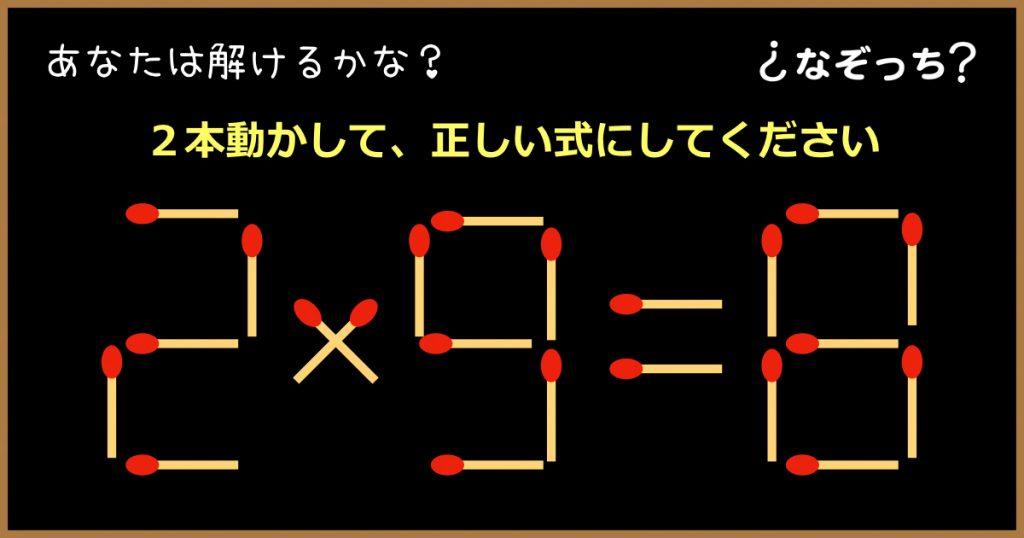 【マッチ棒クイズ】『2×9=8』2本動かして、正しい式にしてください!