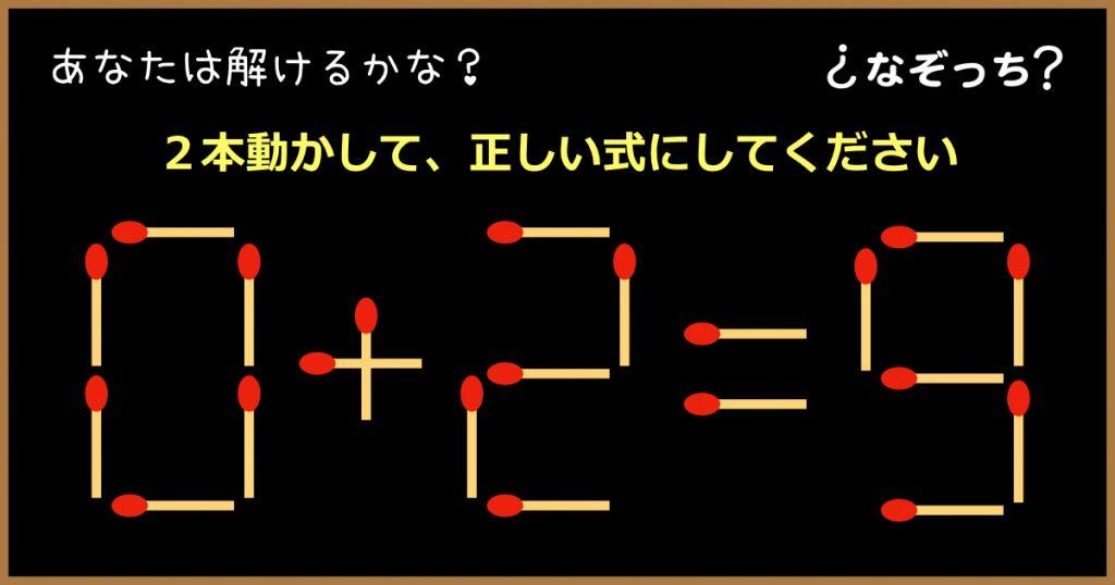 【マッチ棒クイズ】『0+2=9』2本動かして、正しい式にしてください!