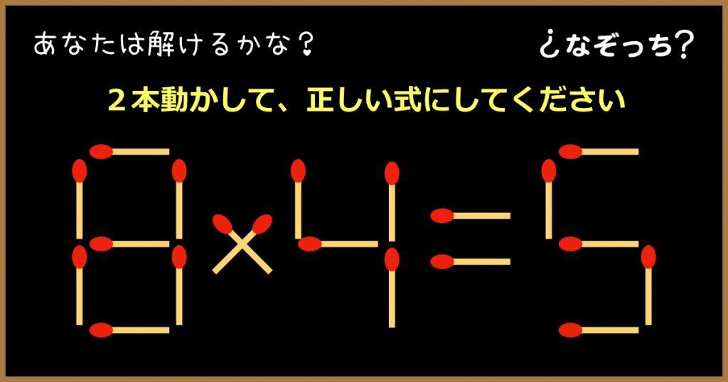 【マッチ棒クイズ】『8×4=5』2本動かして、正しい式にしてください!