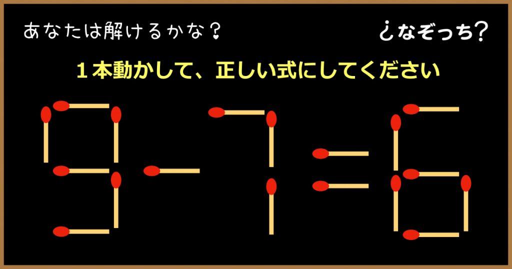 【マッチ棒クイズ】『9−7=6』1本動かして、正しい式にしてください!