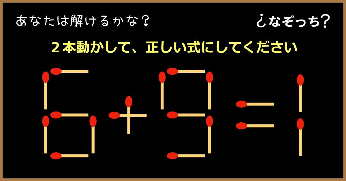棒 問題 マッチ 課題学習の指導(数学)
