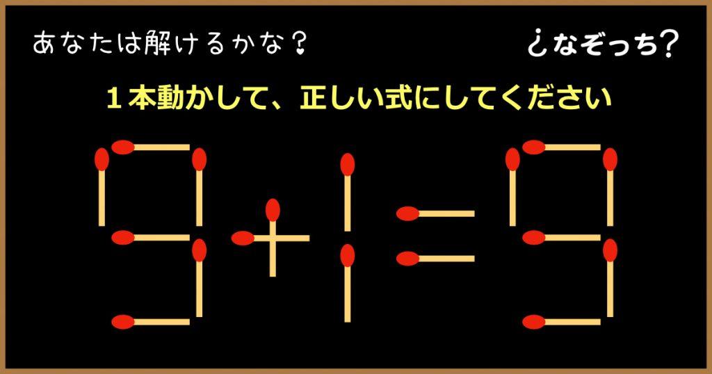 【マッチ棒クイズ】『9+1=9』1本動かして、正しい式にしてください!