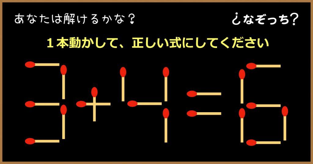 【マッチ棒クイズ】『3+4=6』1本動かして、正しい式にしてください!