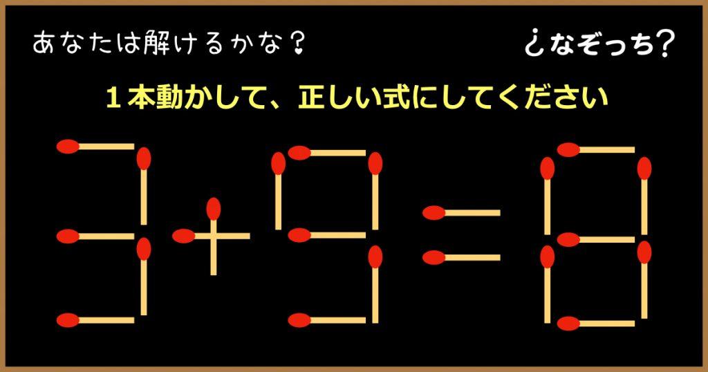 【マッチ棒クイズ】『3+9=8』1本動かして、正しい式にしてください!
