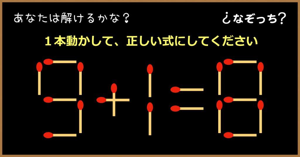 【マッチ棒クイズ】『9+1=8』1本動かして、正しい式にしてください!