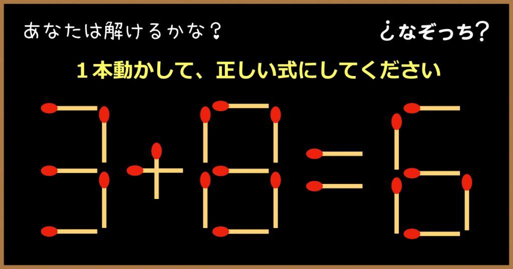 【マッチ棒クイズ】『3+8=6』1本動かして、正しい式にしてください!