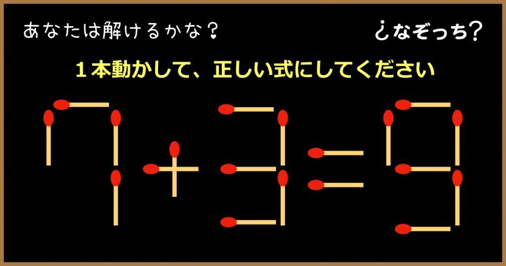 【マッチ棒クイズ】『7+3=9』1本動かして、正しい式にしてください!