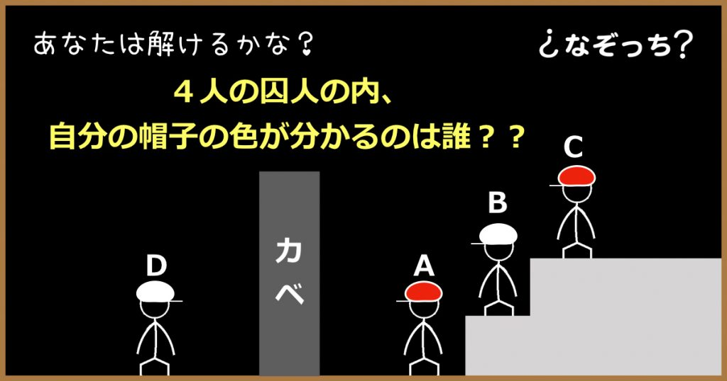 【なぞなぞ】4人の囚人の内、 自分の帽子の色が分かるのは誰??