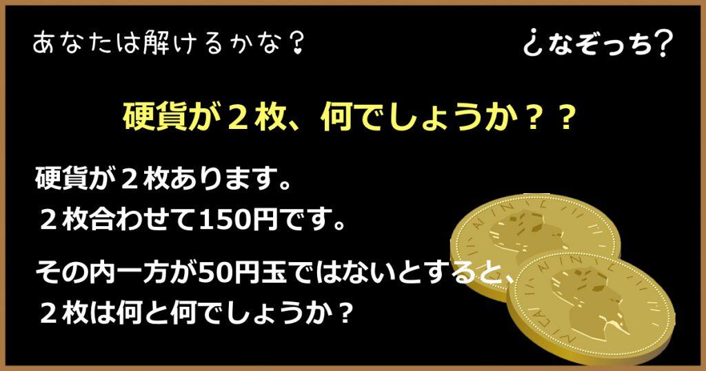 【なぞなぞ】『硬貨が2枚』この硬貨は何でしょうか??