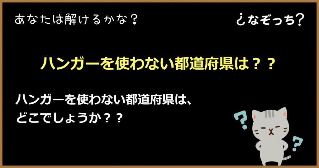 【なぞなぞ】『ハンガーを使わない都道府県』はどこでしょうか??