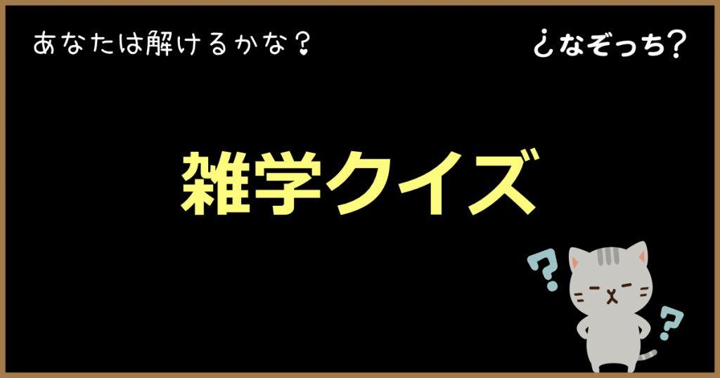 【雑学クイズ】マンガ「サザエさん」の結婚前の職業は何でしょうか??